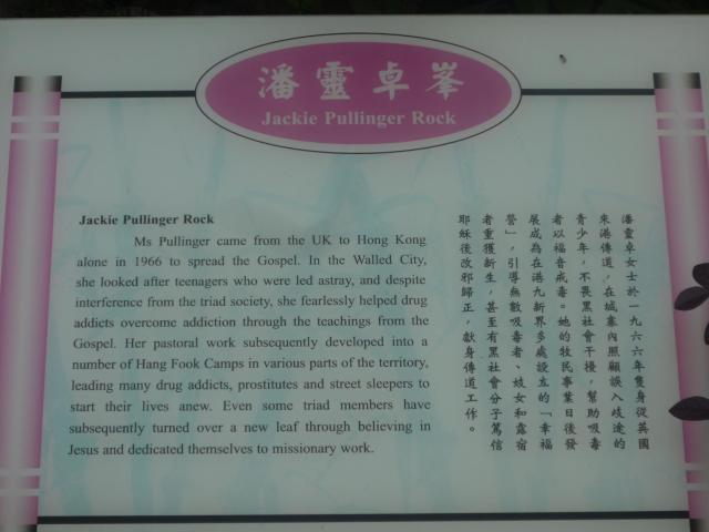 Jackie Pullinger rock description, Kowloon Walled City Park