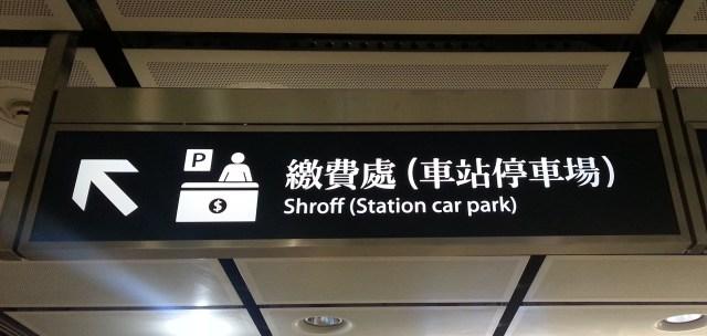 Shroff sign