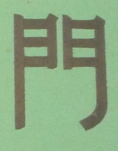 Chinese character door