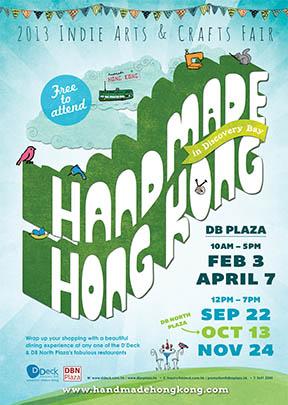 Handmade Hong Kong e-flyer 2013