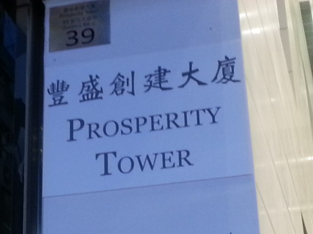Prosperity Tower Hong Kong