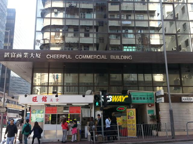 Cheerful Commercial Building Hong Kong