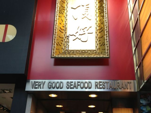 Very Good Seafood Restaurant Hong Kong