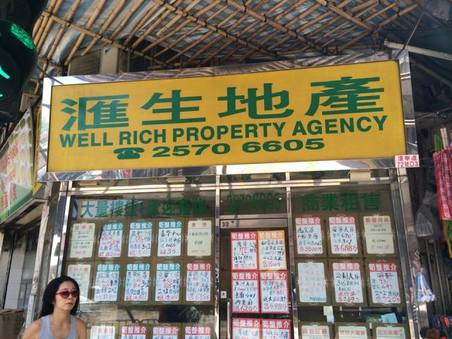 Well Rich Property Agency Hong Kong