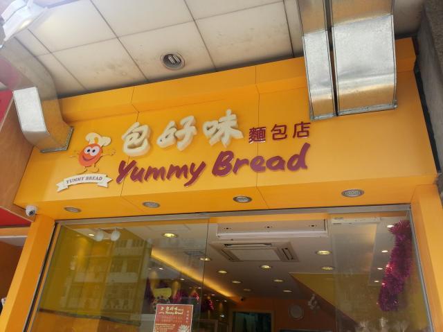 Yummy Bread Hong Kong