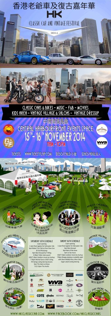 Hong Kong Classic Car and Vintage Festival
