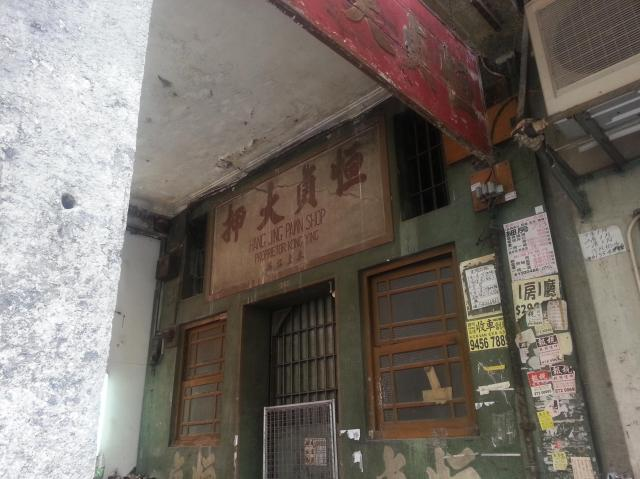Former pawn brokers in Sham Shui Po
