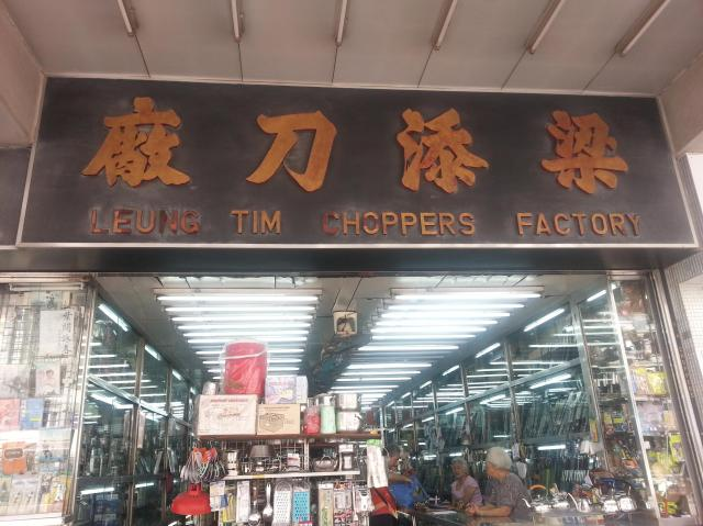 Leung Tim Choppers Factory