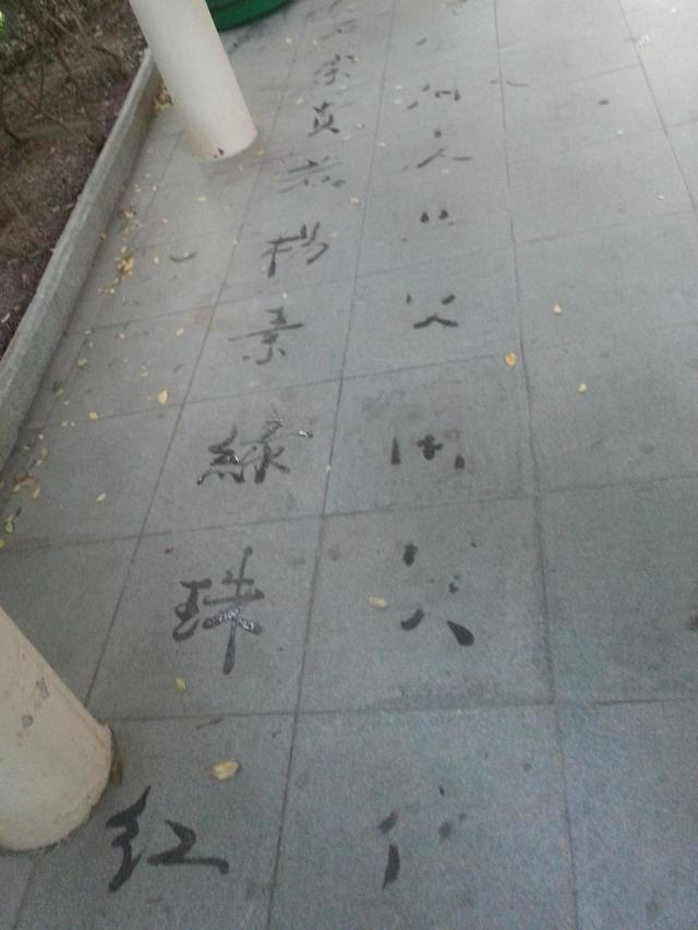 Hong Kong parks - practicing calligraphy - Little Koo