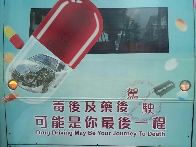 150414 Candid Hong Kong Drug Driving
