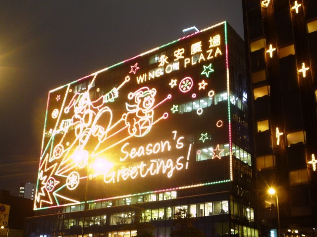 christmas_lights_on_wing_on_plaza_east_tst