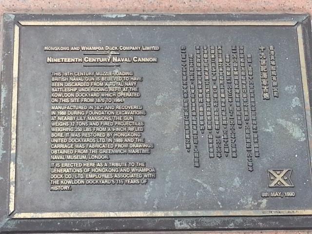 160621 Candid Hong Kong Whampoa cannon inscription
