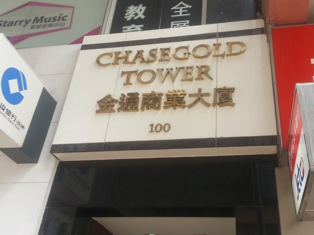 Chasegold Tower