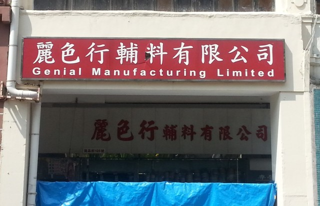 Genial Manufacturing Limited