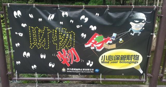 Hong Kong beware of thieves poster