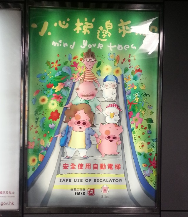Hong Kong escalator safety poster